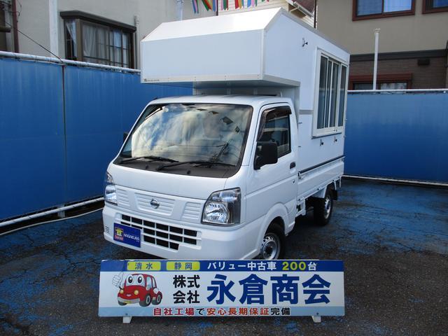 日産 DX 移動販売車 トラベルハウス 車両本体65万円 ハウスのみの販売可能 在庫有り。