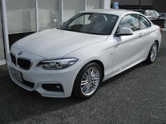 BMW220iクーペMスポ最長4年保証アダプティブLEDリアPDC