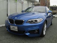 BMW220iMスポーツ 電動シート コンフォートアクセス