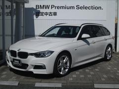 BMW320dツーリング Mスポーツ電動テールゲート メモリシート