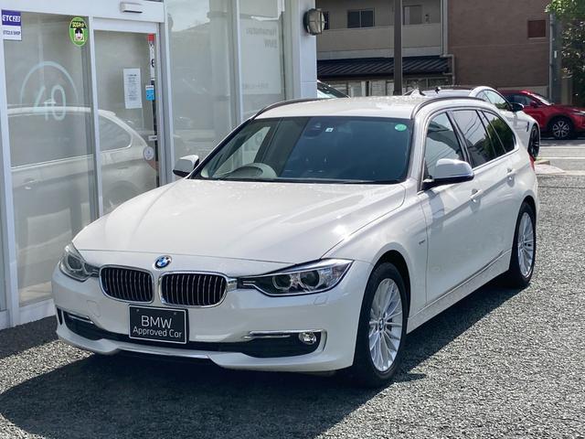 3シリーズ(BMW) 320dツーリング ラグジュアリー ワンオーナー下取り車両 ブラックダコタレザーシート シートヒーター バックカメラ SOSコール 電動シート 中古車画像