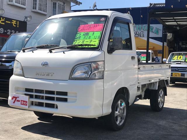 ダイハツ ハイゼットトラック エアコン・パワステ スペシャル AC MT AW ワンオーナー