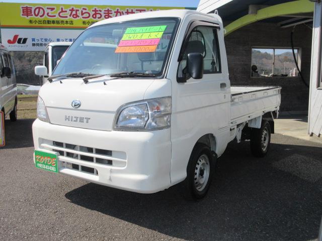 「ダイハツ」「ハイゼットトラック」「トラック」「静岡県」の中古車