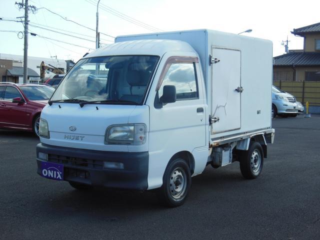 ダイハツ ハイゼットトラック 冷蔵冷凍車