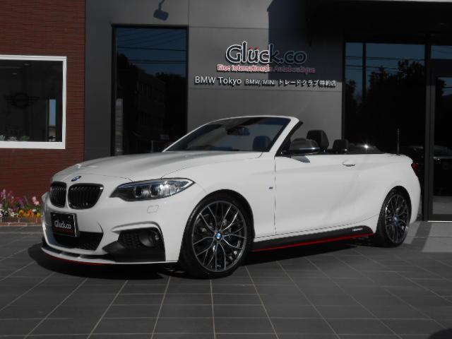 BMW 220iカブリオレMスポーツ MパフォーマンスF&Sエアロ