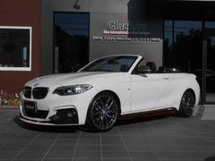 BMW220iカブリオレMスポーツ MパフォーマンスF&Sエアロ