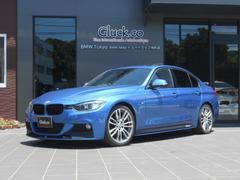 BMW320dMスポーツ Mパフォーマンスエアロ サンルーフ