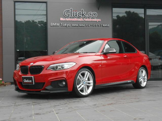 BMW 220iクーペMスポーツ 新品Mパフォーマンスエアロ