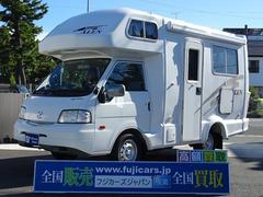 ボンゴトラックキャンピングカー AtoZ アレン 冷蔵庫 FF オーニング