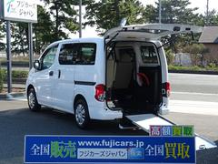 NV200バネットバン福祉車両チェアキャブ スロープ 7人 電動ステップ 手すり