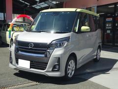 デイズルークスハイウェイスター X【goo鑑定済】2トーンカラー 未使用車