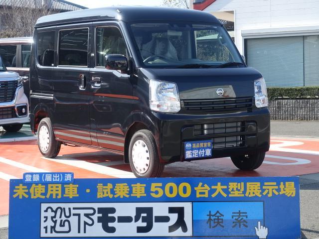 日産 GXターボ/4AT/2WD/両側スライド/届出済未使用車