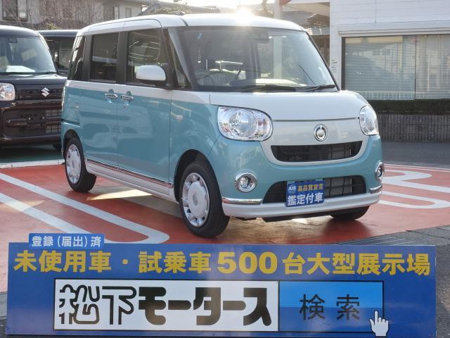 XメイクアップリミテッドSAIII/両側電動/届出済未使用車(1枚目)