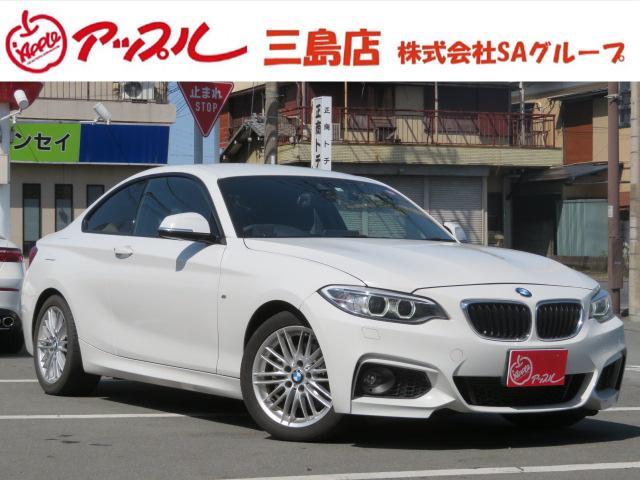 BMW 220iクーペ Mスポーツ 純正HDDナビ バックカメラ コンフォートアクセス ドライビングアシスト HIDヘッドライト ミラー一体型ETC