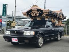 クラウンステーションワゴン宮型 霊柩車