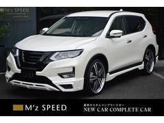 エクストレイル20X 5人乗 ZEUS新車カスタムコンプリート ローダウン