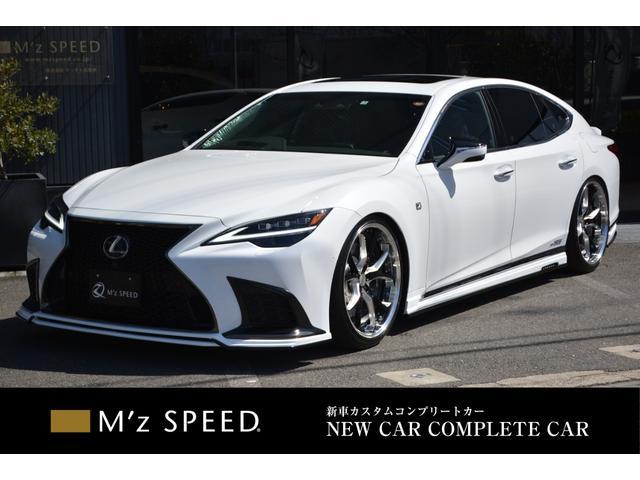 レクサス LS500h Fスポーツ 新車カスタムコンプリートカー・エアロ3点・ルーフスポイラー・トランクスポイラー・ロワリングキット・4本出マフラー・22インチ・LEDバックフォグ・ムーンルーフ・マークレビンソン・アクセサリーコンセント