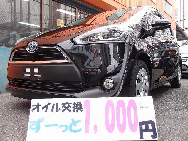 トヨタ ハイブリッドG セーフティセンス両側電動スライドインテリキー