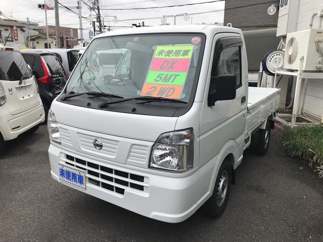 日産 DX 5MT 届出済未使用車 2WD メーカー保証継承付き