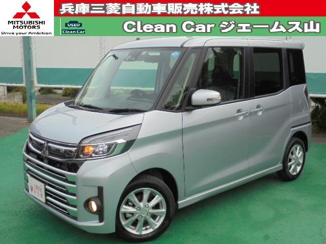 三菱 カスタムG 4WD セーフティパッケージ 届出済未使用車