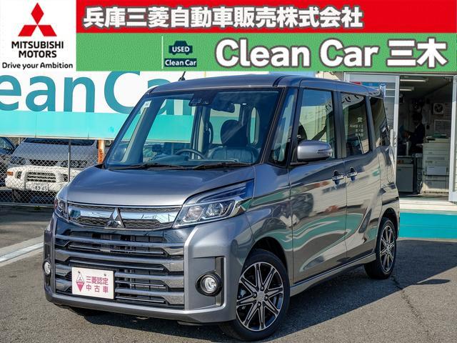 三菱 カスタムT セーフティパッケージ 届出済み未使用車