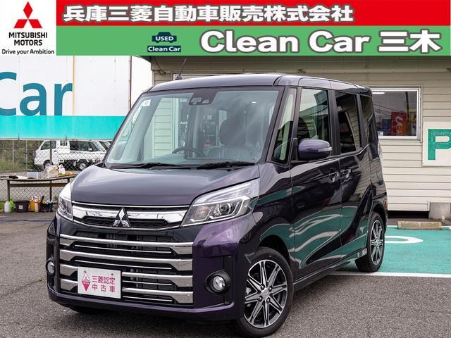 三菱 カスタムT セーフティパッケージ 届出済未使用車
