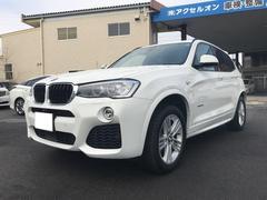 BMW X3xDrive 20d Mスポーツ 4WD ディーゼル ナビ