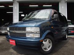 シボレー アストロLT AWD  本革シート 1ナンバー可 正規輸入車