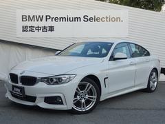 BMW420iグランクーペMスポーツ認定保証ACC地デジBカメラ