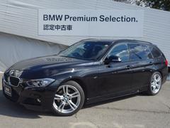 BMW320iツーリング Mスポーツ認定保証HDDナビ1オーナー