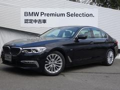 BMW523d ラグジュアリー未使用車デビューPKG黒レザーLED