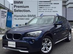 BMW X1xDrive20ixラインハイラインPKGベージュレザシート