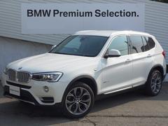 BMW X3xDrive 20d XラインデビューPKG黒革19AW