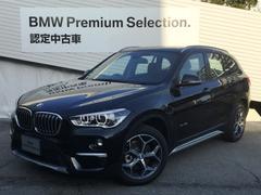 BMW X1sDrive 18ixラインハイラインコンフォートPKG