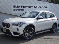 BMW X1sDrive 18iMスポーツXラインコンフォートパッケージ