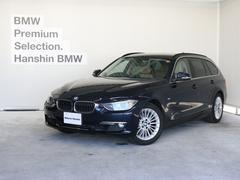 BMW320iツーリング ラグジュアリー1オーナベージュ革HDD