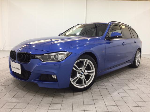 BMW 320dブルーパフォーマンスツーリングMスポーツ