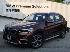 BMW X1sDrive 18i xライン認定保証コンフォートPKG