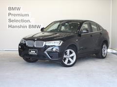 BMW X4xDrive 28i認定保証デビューPKGベージュ革LED