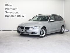 BMW320iツーリング認定保証HDDナビ1オーナーオートトランク