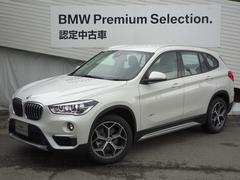 BMW X1sDrive18ixライン登録済み未使用車コンフォートPKG