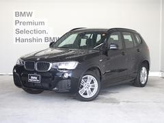 BMW X3xDrive 20d Mスポーツ認定保証インテリセーフティー
