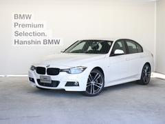 BMW320dMスポーツエディションシャドー限定車黒革液晶メーター