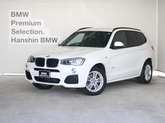 BMW X3xDrive20iMスポーツ認定保証インテリセフティクルコン