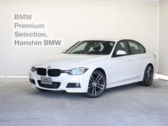 BMW320dツーリングMスポーツエディションシャドー限定車LED