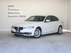 BMW320d ラグジュアリー認定保証後期LEDACCHDDナビ