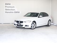 BMW320d Mスポーツ認定保証黒レザーACC1オーナーETC