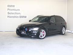 BMW320iツーリング MスポーツACCインテリセーフティLED