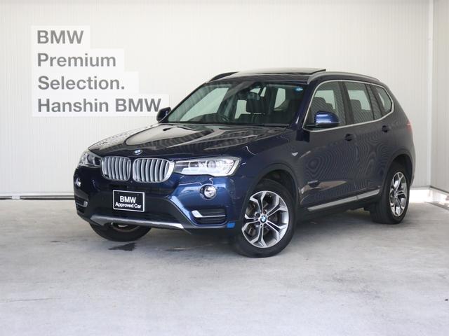 BMW xDrive 20d Xライン認定保証サンルーフ黒革1オナ