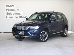 BMW X3xDrive 20d Xライン認定保証サンルーフ黒革1オナ